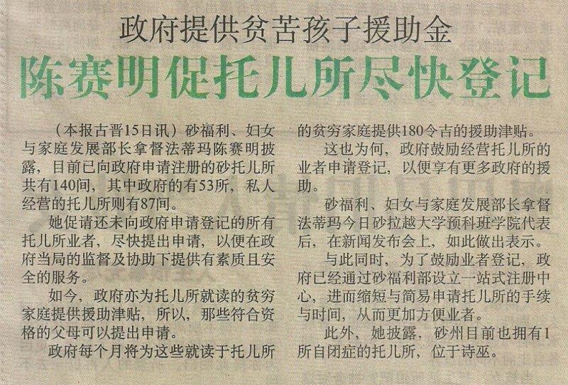 国际时报 2013.7.16