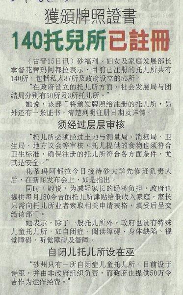星洲日报 2013.7.16