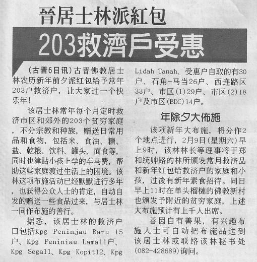 20130207 seehua