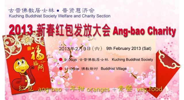 welfare-angbao-1