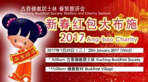 cny2017angbao